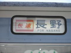 方向幕快速長野2010年5月3日