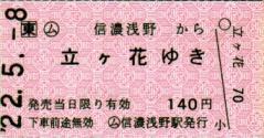 信濃浅野駅常備券(信濃浅野→立ヶ花)