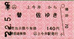上今井駅常備券(上今井→替佐)