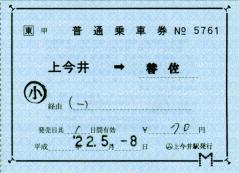 上今井駅補充券(上今井→替佐)子供