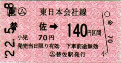 替佐駅常備券(替佐→140円区間)