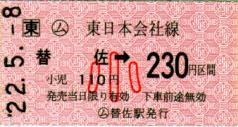 替佐駅常備券(替佐→230円区間)子供