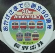 series2000-a-HM-20100610-2