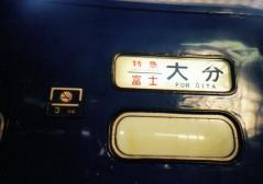 TokyoFujiOita