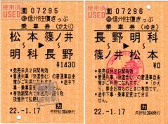 信州往復きっぷ 券売機