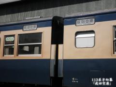 0011_113maku_naritakuko_100925