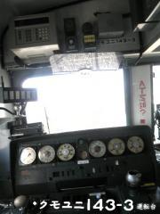 0017_kumoyuni143_cockpit_100925
