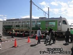 0024_HB_E300_Furusato_100925