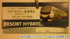 HB-E300ticketcase101007