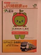 Timetable_arukuma101007