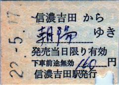 101010Shinanoyoshida信濃吉田硬券