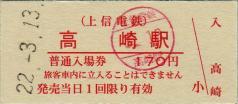 Takasaki_hard_ticket