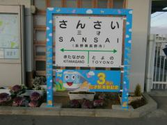 Sansai_Sign