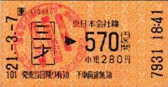 Sansai→570