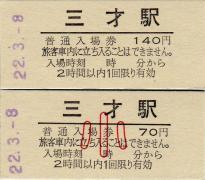 Sansai_Hard_Ticket