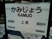 230327_kamijou_Sta_sign