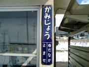 230327_kamijou_Sta_sign_2