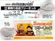 230327_Hinameguri_free