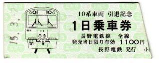 150302_10_memorial_ticket