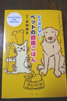 犬と猫の手作り食