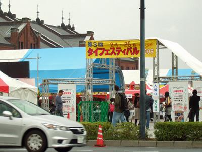 横浜タイフェス