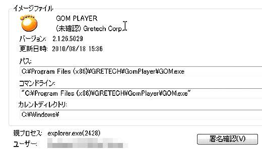 GOM_UserProc.jpg