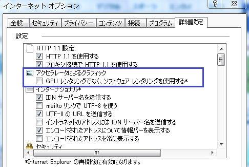 IE9_GPU.jpg