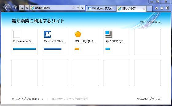 IE9_NewTab.jpg