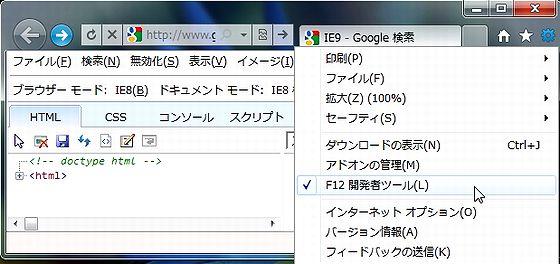 IE9_Webtool.jpg