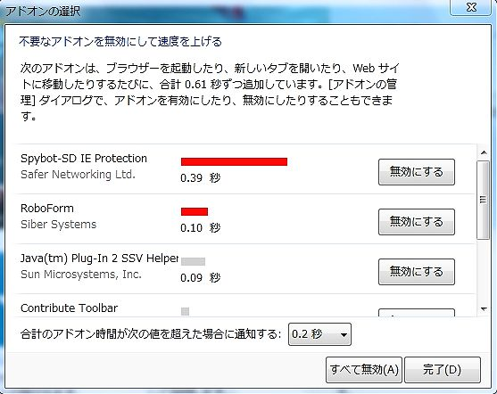 IE9_addon_stop.jpg