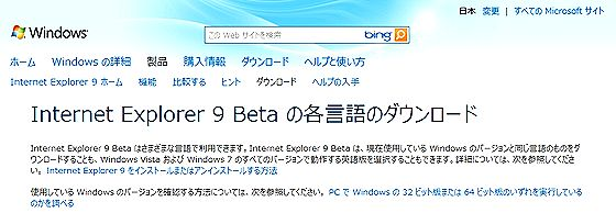 IE9beta_Jp.jpg