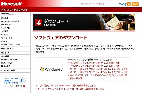 Intellipoint80.jpg