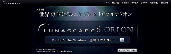 Lunascape6.jpg
