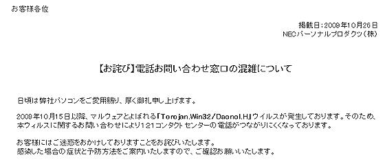 NEC_Win32.jpg