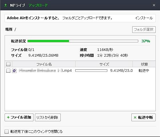 Ndrive_upload.jpg
