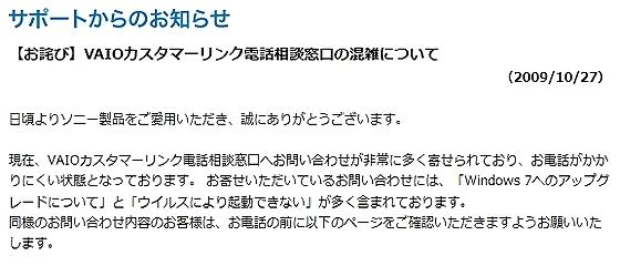 SonyVAIO_Win32.jpg