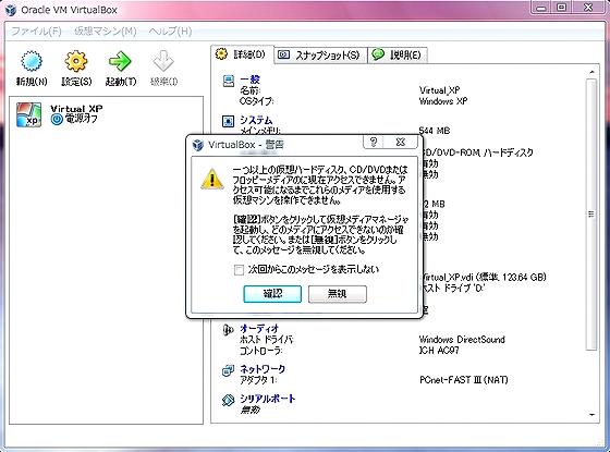 Sun_VM_Error.jpg