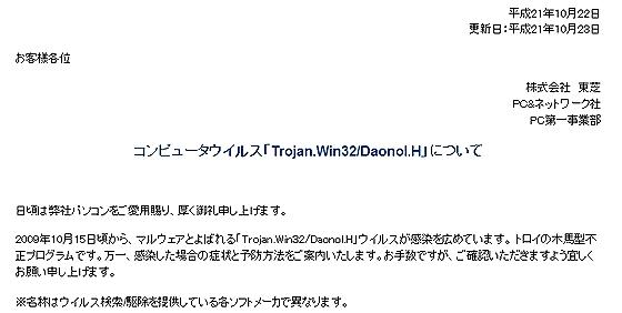 TOSHIBA_Win32.jpg
