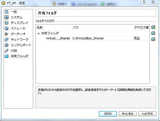 VirtualBox_SharedFolder.jpg