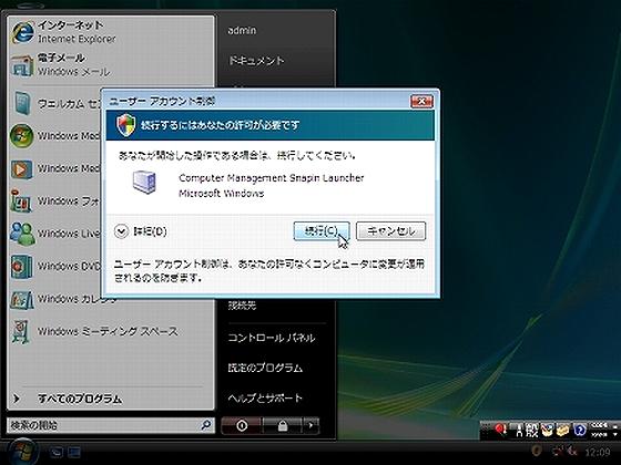 Vista_UAC.jpg