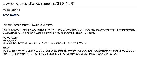Win32_Daonol.jpg