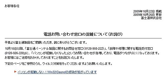 Win32_Fujistu.jpg