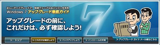 Win7_Up.jpg