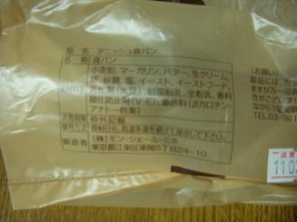 モンシェール 銀座店(原材料など)