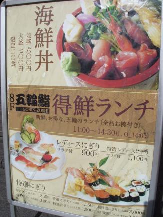 五輪鮨(外観2)