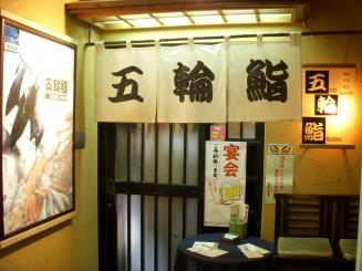 五輪鮨(外観3)