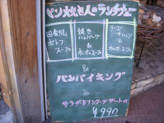 パン焼き人(メニュー1)
