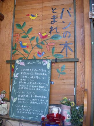 パン焼き人(店内1)