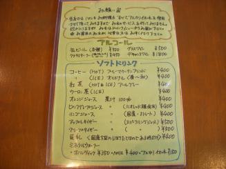 パン焼き人(メニュー2)