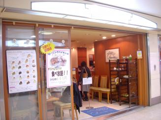 シャポーブラン サンロード店(外観1)